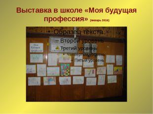 Выставка в школе «Моя будущая профессия» (январь 2016)