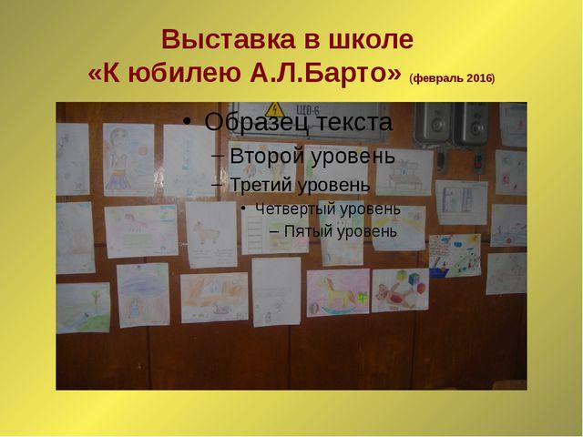 Выставка в школе «К юбилею А.Л.Барто» (февраль 2016)