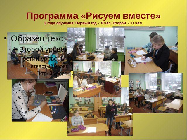 Программа «Рисуем вместе» 2 года обучения. Первый год - 6 чел. Второй - 11 чел.