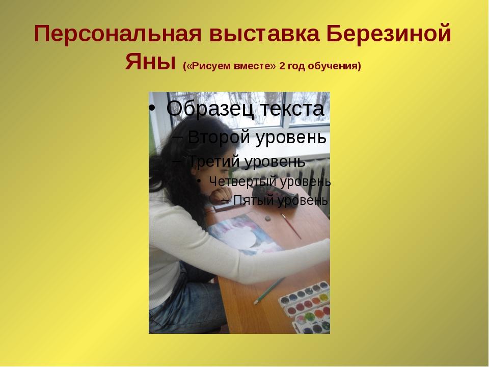 Персональная выставка Березиной Яны («Рисуем вместе» 2 год обучения)
