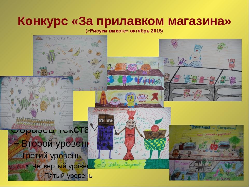 Конкурс «За прилавком магазина» («Рисуем вместе» октябрь 2015)