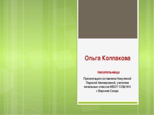 Ольга Колпакова писательница Презентация составлена Никулиной Ларисой Авениро