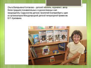 Ольга Валерьевна Колпакова – детский писатель, журналист, автор более тридцат