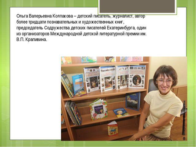 Ольга Валерьевна Колпакова – детский писатель, журналист, автор более тридцат...