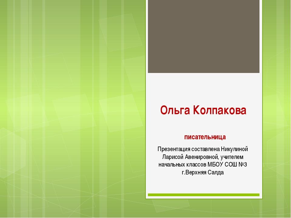 Ольга Колпакова писательница Презентация составлена Никулиной Ларисой Авениро...