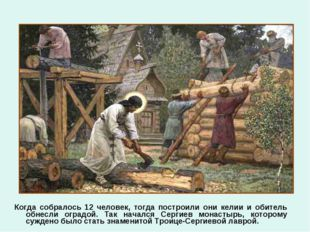 Когда собралось 12 человек, тогда построили они келии и обитель обнесли оград