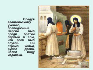 Следуя евангельскому учению, преподобный Сергий был среди братии первый в то