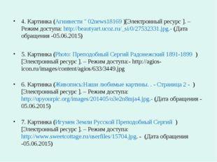 "4. Картинка (Агнивести "" 02news18169 )[Электронный ресурс ]. – Режим доступа:"