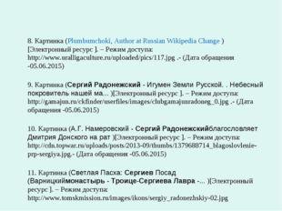 8. Картинка (Plumbumchoki, Author at Russian Wikipedia Change )[Электронный