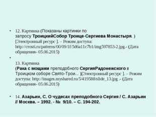12. Картинка (Показаны картинки по запросуТроицкийСоборТроице-СергиеваМона