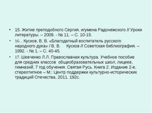 15. Житиепреподобного Сергия, игумена Радонежского // Уроки литературы. – 20