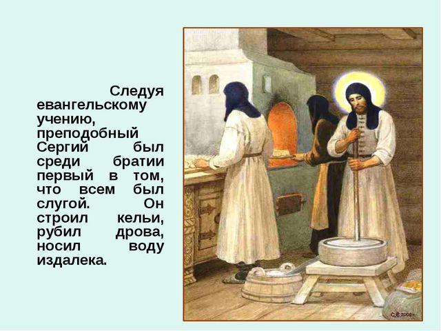 Следуя евангельскому учению, преподобный Сергий был среди братии первый в то...