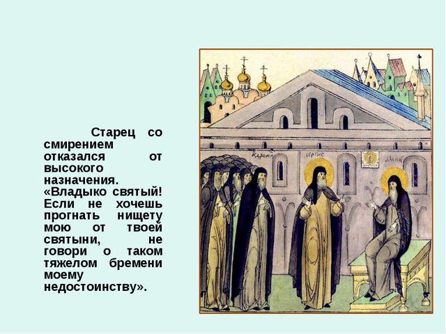 Старец со смирением отказался от высокого назначения. «Владыко святый! Если...