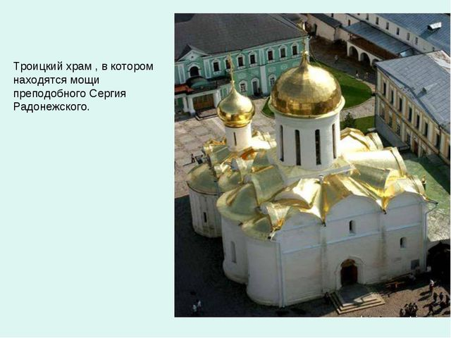 Троицкий храм , в котором находятся мощи преподобного Сергия Радонежского.