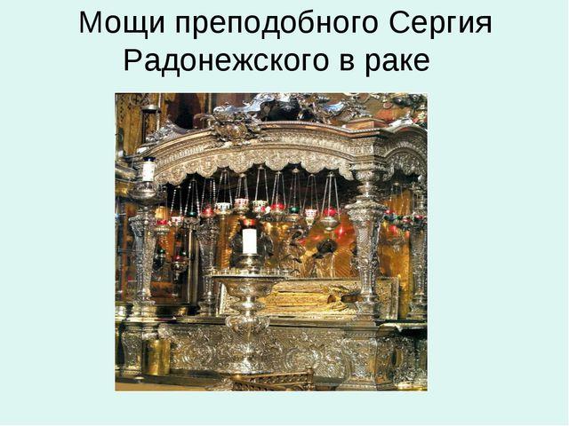 Мощи преподобного Сергия Радонежского в раке