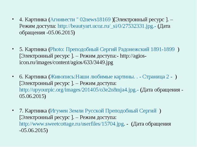 "4. Картинка (Агнивести "" 02news18169 )[Электронный ресурс ]. – Режим доступа:..."