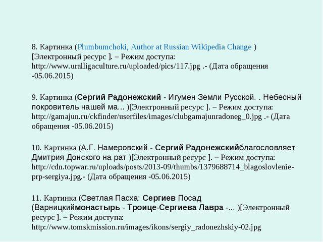 8. Картинка (Plumbumchoki, Author at Russian Wikipedia Change )[Электронный...
