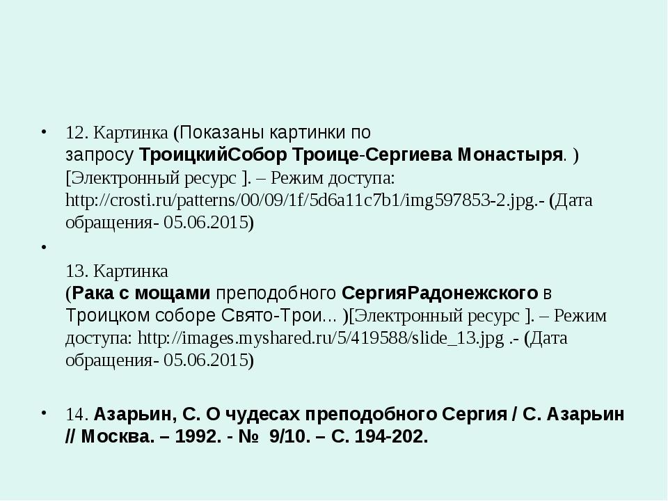 12. Картинка (Показаны картинки по запросуТроицкийСоборТроице-СергиеваМона...