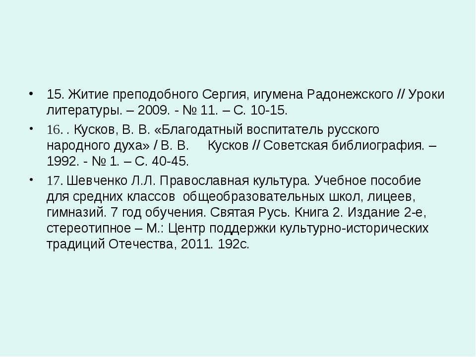 15. Житиепреподобного Сергия, игумена Радонежского // Уроки литературы. – 20...