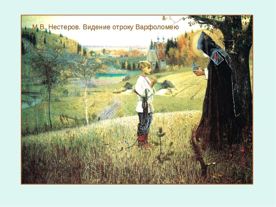 М.В. Нестеров. Видение отроку Варфоломею