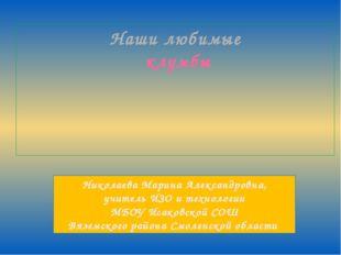 Наши любимые клумбы Николаева Марина Александровна, учитель ИЗО и технологии
