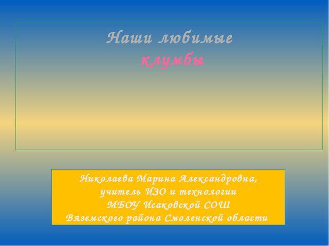 Наши любимые клумбы Николаева Марина Александровна, учитель ИЗО и технологии...