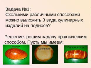 Задача №1: Сколькими различными способами можно выложить 3 вида кулинарных из