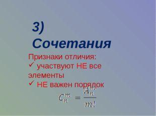 3) Сочетания Признаки отличия: участвуют НЕ все элементы НЕ важен порядок
