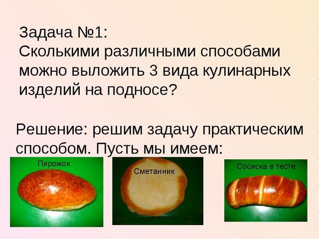 Задача №1: Сколькими различными способами можно выложить 3 вида кулинарных из...