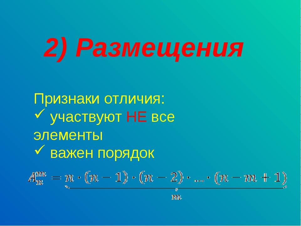 2) Размещения Признаки отличия: участвуют НЕ все элементы важен порядок