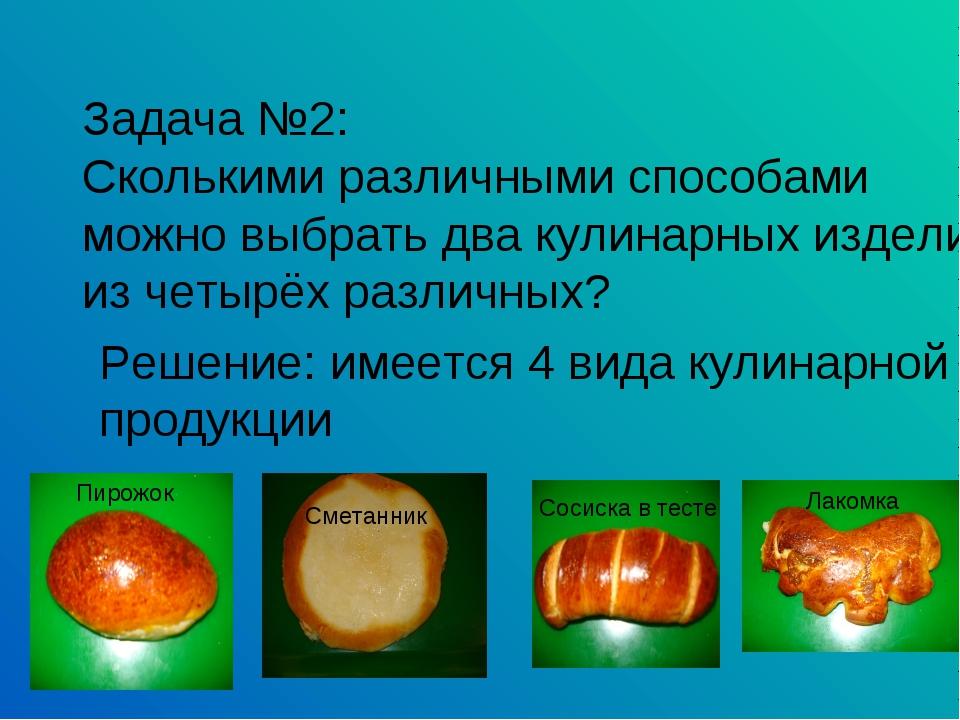 Задача №2: Сколькими различными способами можно выбрать два кулинарных издели...