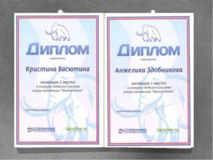 Городской конкурс рисунков МАМОНТЕНОК город Ханты-Мансийск Участники отмечены