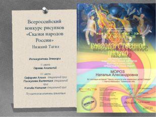 Всероссийский конкурс рисунков «Сказки народов России» Нижний Тагил Исламурат