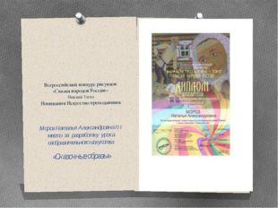 Всероссийский конкурс рисунков «Сказки народов России» Нижний Тагил Номинация