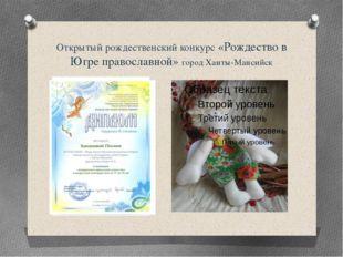 Открытый рождественский конкурс «Рождество в Югре православной» город Ханты-М