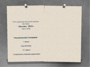 15-й открытый городской конкурс-выставка «Космос- 2015» город Урай Никульнико