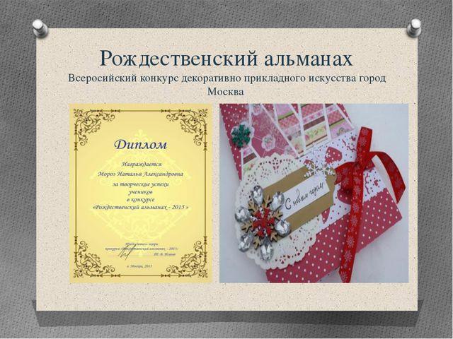 Рождественский альманах Всеросийский конкурс декоративно прикладного искусств...