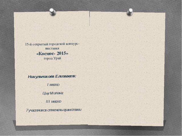 15-й открытый городской конкурс-выставка «Космос- 2015» город Урай Никульнико...