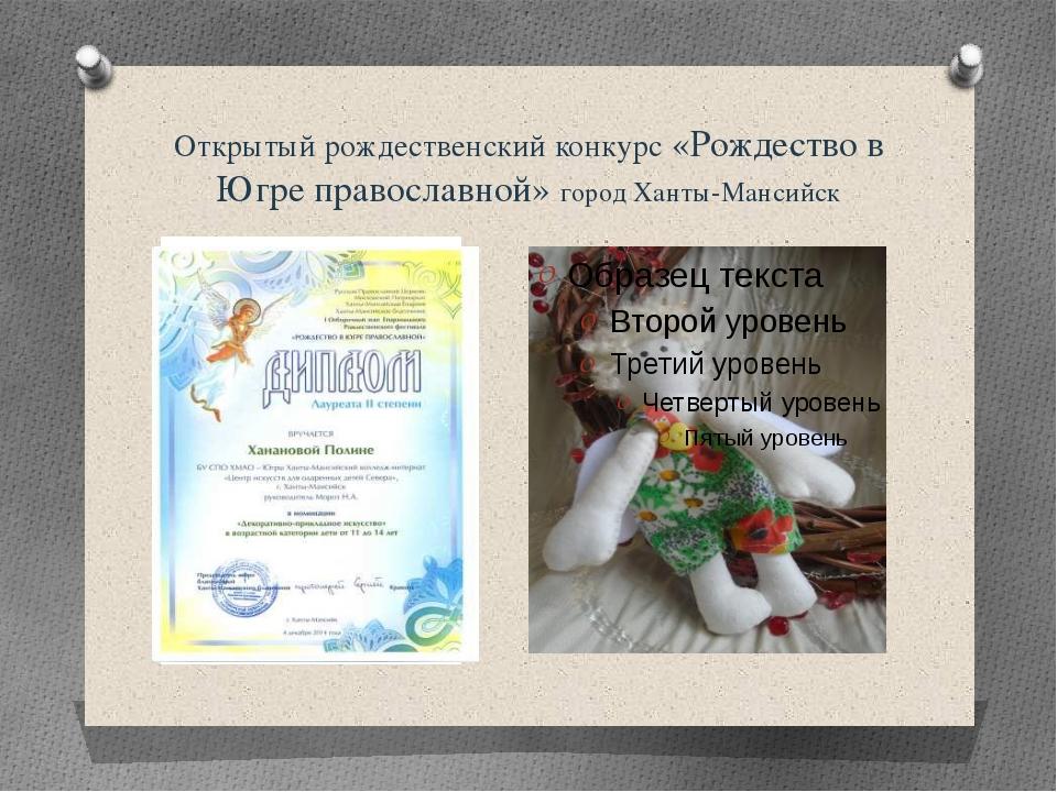 Открытый рождественский конкурс «Рождество в Югре православной» город Ханты-М...