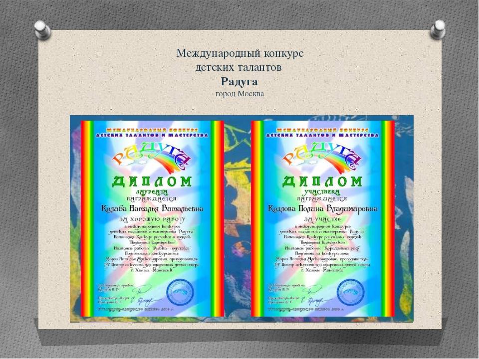 Международный конкурс детских талантов Радуга город Москва