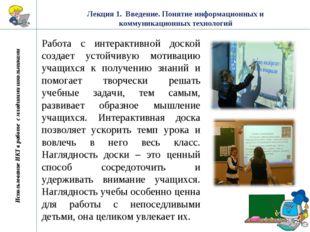 Использование ИКТ в работе с младшими школьниками Лекция 1. Введение. Поняти
