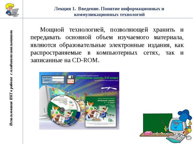 Использование ИКТ в работе с младшими школьниками Лекция 1. Введение. Поняти...