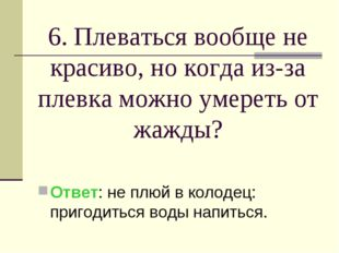 6. Плеваться вообще не красиво, но когда из-за плевка можно умереть от жажды?