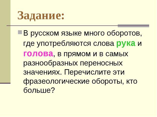 Задание: В русском языке много оборотов, где употребляются слова рука и голов...