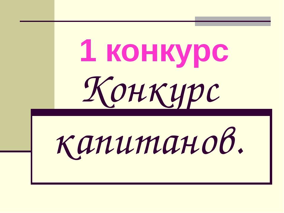 Конкурс капитанов. 1 конкурс