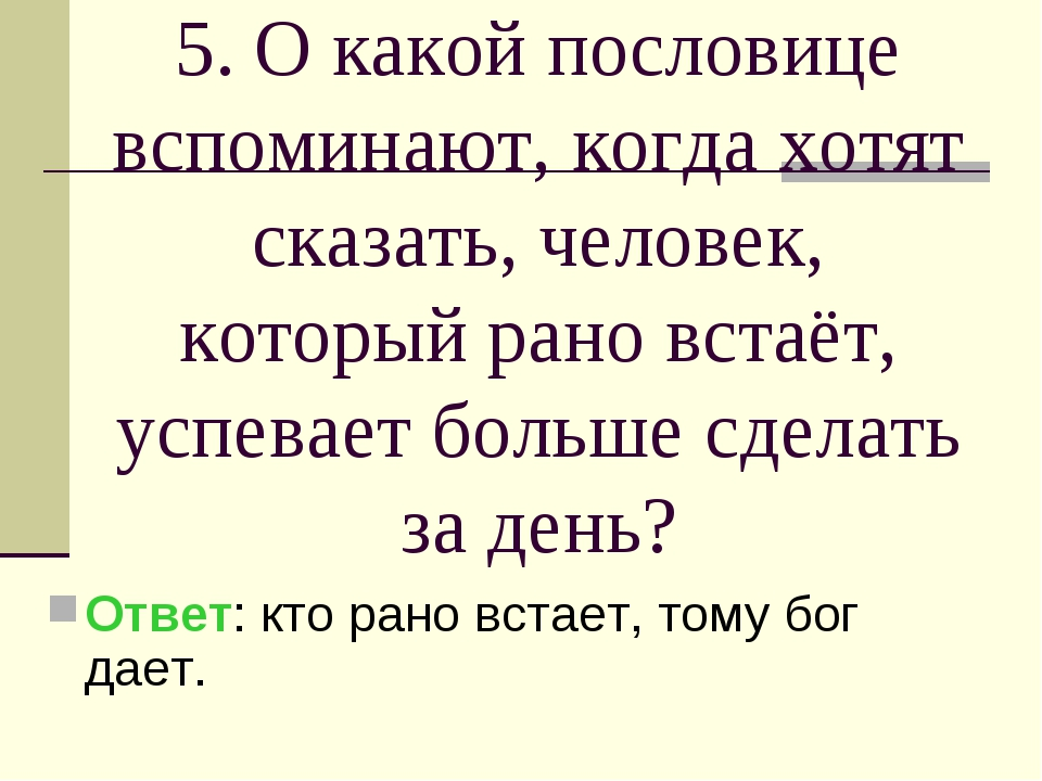 5. О какой пословице вспоминают, когда хотят сказать, человек, который рано в...