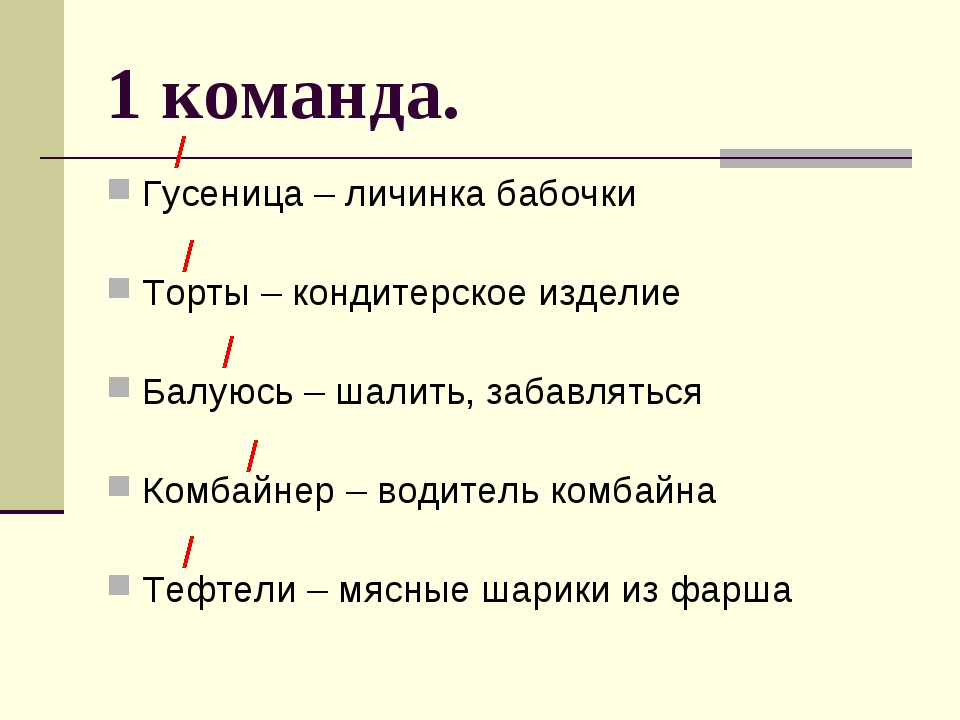 1 команда. Гусеница – личинка бабочки Торты – кондитерское изделие Балуюсь –...