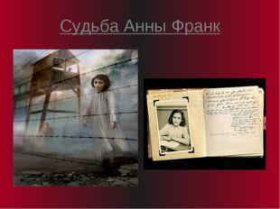 Судьба Анны Франк