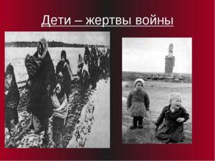 Дети – жертвы войны