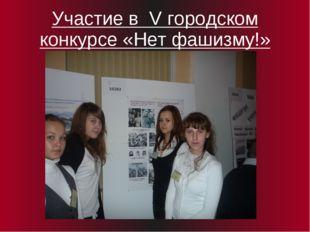 Участие в V городском конкурсе «Нет фашизму!»